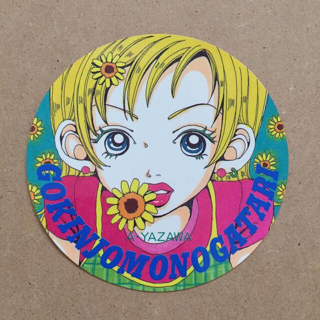 集英社(シュウエイシャ)のご近所物語 ステッカー シール エンタメ/ホビーの漫画(少女漫画)の商品写真