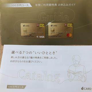 エヌティティドコモ(NTTdocomo)のDカードゴールド 年間特典 11000円相当(その他)