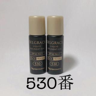 ナリス化粧品 - セルグレースリキッドファンデーション530番お試しサイズ2本