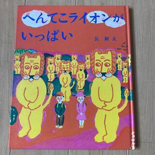 ショウガクカン(小学館)のへんてこライオンがいっぱい(絵本/児童書)
