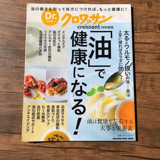 マガジンハウス(マガジンハウス)の「油」で健康になる!(健康/医学)