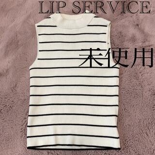 リップサービス(LIP SERVICE)のボーダータンクトップ LIP SERVICE(タンクトップ)