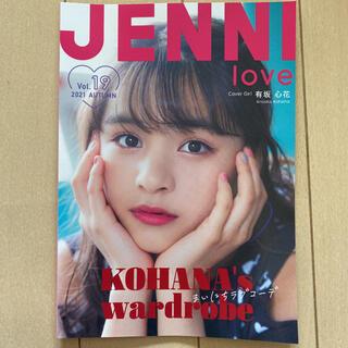 ジェニィ(JENNI)のjenni love ノベルティ 非売品(ファッション)
