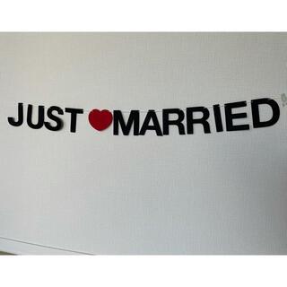 レターバナー JUST MARRIED(ウェルカムボード)