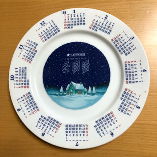 サッポロ(サッポロ)のサッポロ 冬物語 皿 (直径20.5cm)(食器)