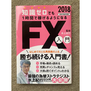 ガッケン(学研)の知識ゼロでも1時間でできるようになるFX入門 2018改訂版(ビジネス/経済)