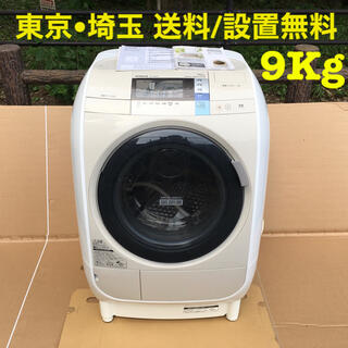 日立 - 日立 9Kg ビッグドラム ななめ型ドラム式洗濯乾燥機 BD-V3600L