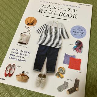 ガッケン(学研)の大人カジュアル着こなしBOOK(ファッション/美容)