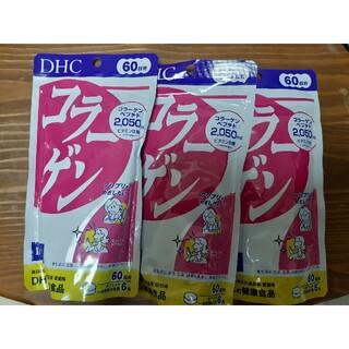 ディーエイチシー(DHC)の特価❗DHC コラーゲン60日分×3袋セット(コラーゲン)