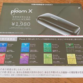 Ploom X用たばこスティック 無料引き換え券(その他)