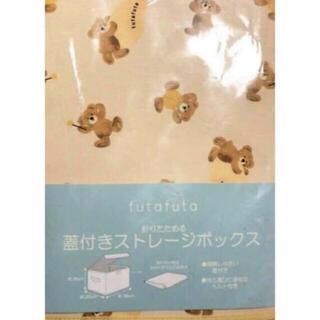 futafuta - フタくま ストレージボックス