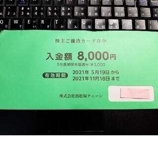西松屋 株主優待カード 8000円分 未開封(ショッピング)