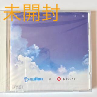 トリプルエー(AAA)の【未開封】a-niton✖︎NISSAY SPECIAL CD (ポップス/ロック(邦楽))