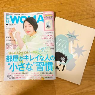 【美品】日経WOMAN 日経ウーマン 7月号