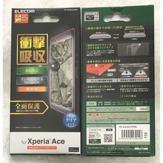ELECOM - Xperia Ace (SO-02L) フルカバーフィルム衝撃吸収透明光沢158