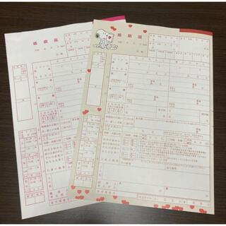 スヌーピー ・ピンクの婚姻届 2枚セット(印刷物)