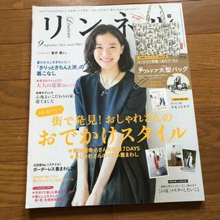 タカラジマシャ(宝島社)のリンネル 2014年 09月号(生活/健康)