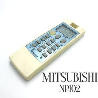 ミツビシ(三菱)のMITSUBISHI 三菱 エアコン リモコン NP102(その他)