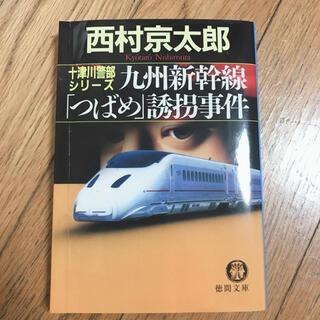 ガッケン(学研)の九州新幹線「つばめ」誘拐事件(文学/小説)