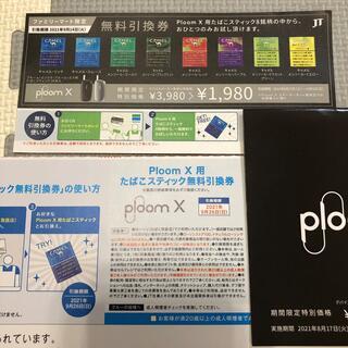 Ploom X 用 たばこ引換券 ローソン ファミマ 2枚セット(その他)