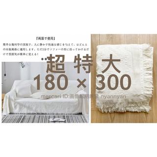 Francfranc - 超大判 180×300センチ 厚手 マルチカバー ソファーカバー ベッドカバー