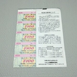 AEON - イオン北海道 株主優待券1000円分