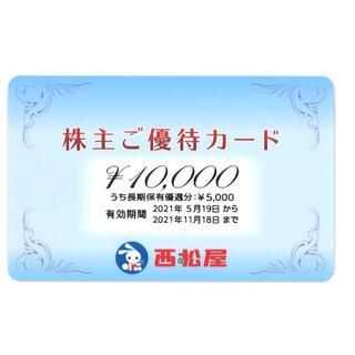 ★1万円2枚★西松屋 株主優待 カード 20000円未使用 2021/11/18(ショッピング)