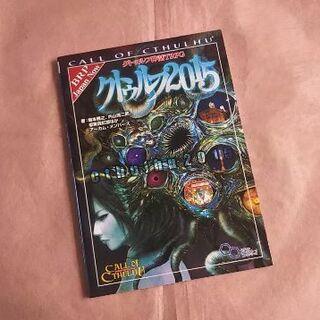 角川書店 - クトゥルフ神話TRPG クトゥルフ2015