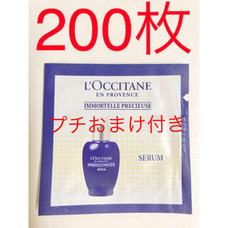 L'OCCITANE - 激安!!ロクシタン プレシューズセラム サンプル 200枚 プチおまけ付き