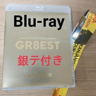 関ジャニ∞ - 関ジャニ∞ GR8EST Blu-ray 銀テ付き