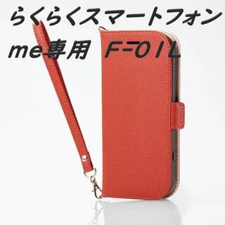 エレコム(ELECOM)のらくらくスマートフォン手帳型ケース me F-01L(レッド)(Androidケース)