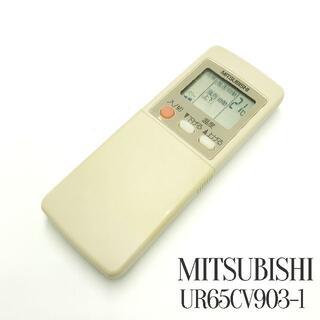 ミツビシ(三菱)のMITSUBISHI 三菱 エアコン リモコン UR65CV903-1(その他)
