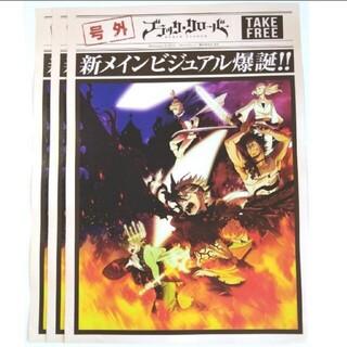 ☆非売品!ブラッククローバー フライヤー 3部セット(印刷物)