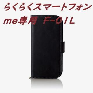 エレコム(ELECOM)のらくらくスマートフォン手帳型ケース me F-01L(ブラック)(Androidケース)