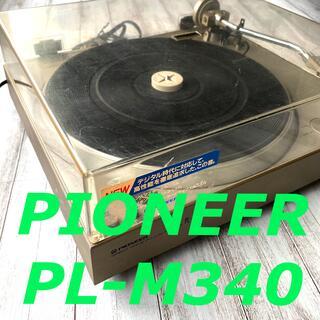 パイオニア(Pioneer)の【昭和レトロ】パイオニア PL-M340 レコードプレーヤー ヴィンテージ(その他)
