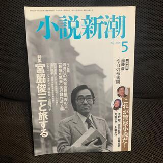 小説新潮 2008年 05月号(文芸)