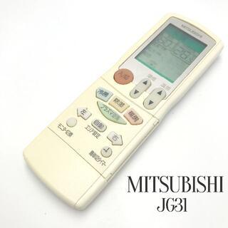 ミツビシ(三菱)のMITSUBISHI三菱 エアコン リモコン JG31(その他)