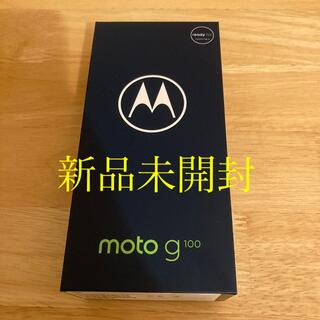 Motorola - 新品未開封 モトローラ moto g100  simフリー一括購入