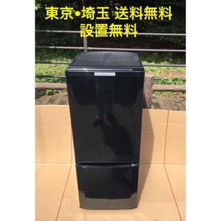 ミツビシ(三菱)の三菱 冷凍冷蔵庫 サファイアブラック 146L 右開き MR-P15T-B(冷蔵庫)