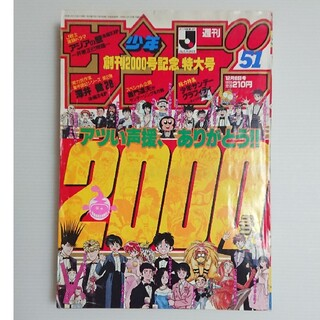 ショウガクカン(小学館)の週刊少年サンデー 創刊2000号 記念特大号(漫画雑誌)