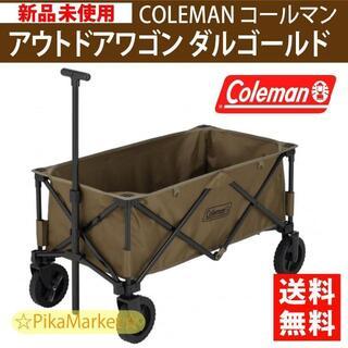 Coleman - コールマン 別注  アウトドアワゴン ブラウン ダルゴールド カーキ