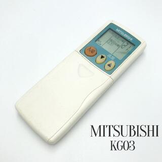 ミツビシ(三菱)のMITSUBISHI三菱 エアコン リモコン KG03(その他)