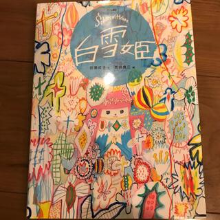 フェリシモ(FELISSIMO)の絵本 白雪姫 フェリシモ出版 美品‼️送料無料‼️(絵本/児童書)