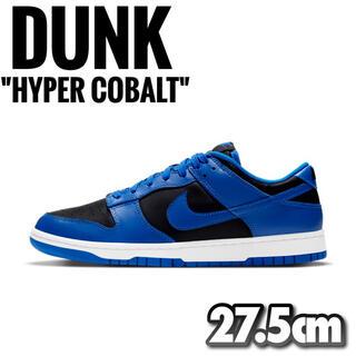 """ナイキ(NIKE)の新品 NIKE DUNK LOW """"HYPER COBALT"""" 27.5cm(スニーカー)"""