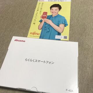 NTTdocomo - ■新品■ ドコモ らくらくスマートフォン  F-42A