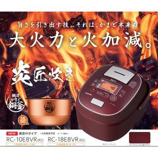 東芝 - 東芝 RC-10E8VR(RS) 真空IH炊飯ジャー(5.5合炊き) 炎匠炊き