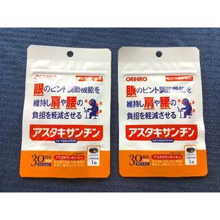 オリヒロ(ORIHIRO)の【2ヶ月分】アスタキサンチン 30粒 ×2袋(その他)