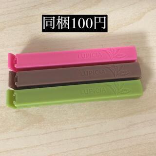 LUPICIA - 同梱100円 ルピシア クリップ