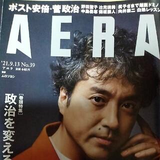 アサヒシンブンシュッパン(朝日新聞出版)のAERA (アエラ) 2021年 9/13号(ビジネス/経済/投資)