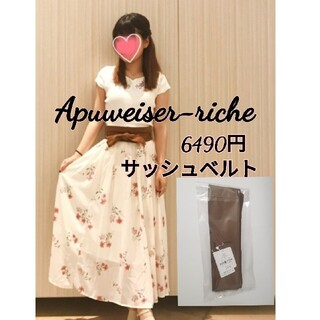 Apuweiser-riche - タグ付き新品★美人百花掲載 アプワイザーリッシェ  サッシュベルト